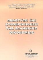 Ανάπτυξη και σταθεροποίηση της ελληνικής οικονομίας