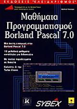 Μαθήματα προγραμματισμού Borland Pascal 7.0