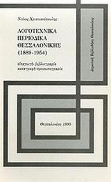 Λογοτεχνικά περιοδικά Θεσσαλονίκης (1889 - 1945)