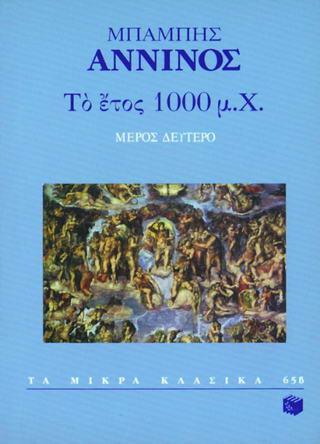 Το έτος 1000 μ.Χ.