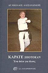 Καράτε Shotokan