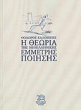 Η θεωρία της νεοελληνικής έμμετρης ποίησης