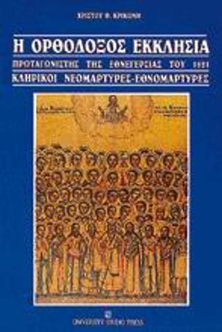 Η ορθόδοξος εκκλησία πρωταγωνιστής της εθνεγερσίας του 1821, κληρικοί νεομάρτυρες-εθνομάρτυρες