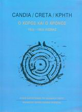 Candia / Creta / Κρήτη