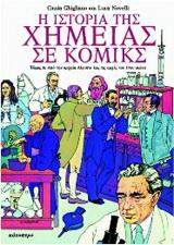 Η ιστορία της χημείας σε κόμικς (Τόμος Α')