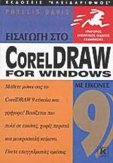 Εισαγωγή στο CorelDraw 9