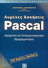 Λυμένες ασκήσεις Pascal