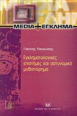 Εγκληματολογικές επιστήμες και αστυνομικό μυθιστόρημα