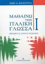 Μαθαίνω την ιταλική γλώσσα I