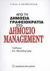 Από τη δημόσια γραφειοκρατία στο δημόσιο management