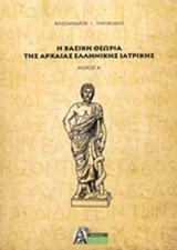 Η βασική θεωρία της αρχαίας ελληνικής ιατρικής