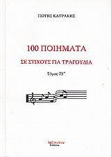 100 ποιήματα σε στίχους για τραγούδια