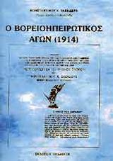 Ο βορειοηπειρωτικός αγών (1914)