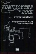 Κομπιούτερ 2001