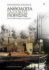 Ανθολογία γαλλικής ποίησης