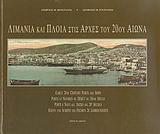 Λιμάνια και πλοία στις αρχές του 20ού αιώνα