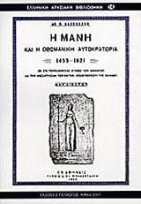 Η Μάνη και η οθωμανική αυτοκρατορία 1453-1821