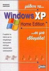 Μάθετε τα Windows XP home edition σε μια εβδομάδα