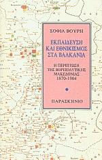 Εκπαίδευση και εθνικισμός στα Βαλκάνια