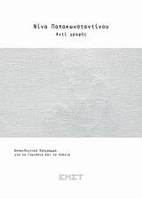 Νίνα Παπακωνσταντίνου, Αντί γραφής