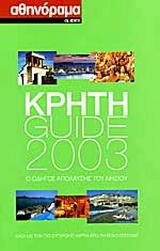 Κρήτη Guide 2003