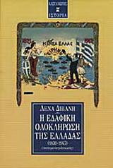 Η εδαφική ολοκλήρωση της Ελλάδας 1830-1947