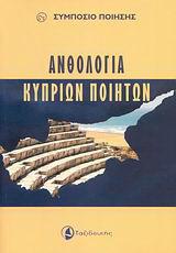 Ανθολογία Κυπρίων ποιητών