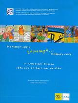 Το Ολυμπιακό πνεύμα μέσα από τη φωνή των παιδιών