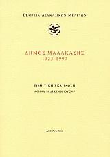 Δήμος Μαλακάσης 1923-1997