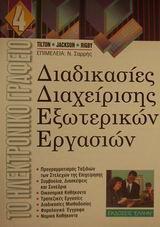 Διαδικασίες διαχείρισης εξωτερικών εργασιών