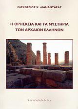 Η θρησκεία και τα μυστήρια των Αρχαίων Ελλήνων