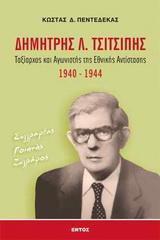 Δημήτρης Λ. Τσιτσιπής