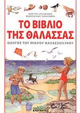 Το βιβλίο της θάλασσας