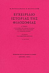 Εγχειρίδιο ιστορίας της φιλοσοφίας