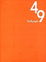 Διαδρομή 49