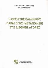 Η θέση της ελληνικής παραγωγής (μεταποίησης) στις διεθνείς αγορές