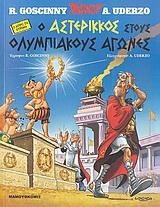 Ο Αστερίκκος στους Ολυμπιακούς Αγώνες