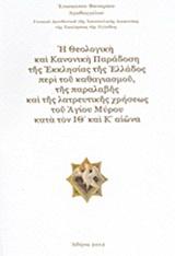 Η θεολογική και κανονική παράδοση της Εκκλησίας της Ελλάδος περί του καθαγιασμού, της παραλαβής και της λατρευτικής χρήσεως του Αγίου Μύρου κατά τον ΙΘ΄ και Κ΄ αιώνα
