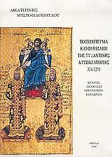 Το πολίτευμα και οι θεσμοί της βυζαντινής αυτοκρατορίας 324-1204