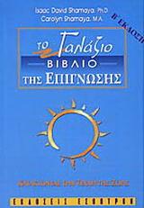Το γαλάζιο βιβλίο της επίγνωσης
