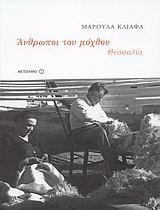 Άνθρωποι του μόχθου: Θεσσαλία (1920-1980)