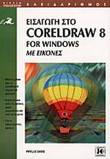 Εισαγωγή στο CorelDraw 8 for Windows