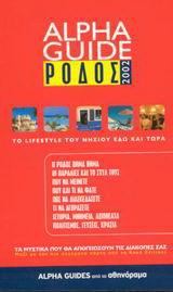 Alpha Guide Ρόδος 2002