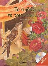 Το αηδόνι και το τριαντάφυλλο