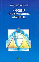 Η θεωρία της συνειδητής αρμονίας