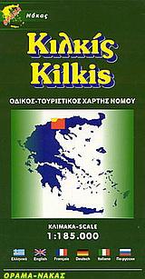 Κιλκίς