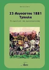 23 Αυγούστου 1881 Τρίκαλα