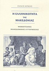 Η ελληνικότητα της Μακεδονίας