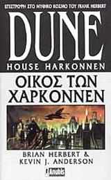 Dune: Οίκος των Χαρκόννεν
