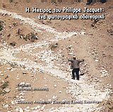 Η Ήπειρος του Philippe Jacquet